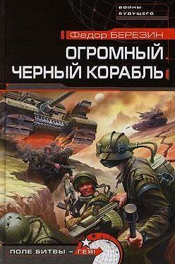 Федор Березин - Огромный черный корабль