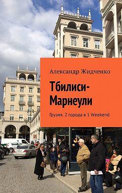Александр Жидченко - Тбилиси—Марнеули. Грузия. 2города в1Weekend
