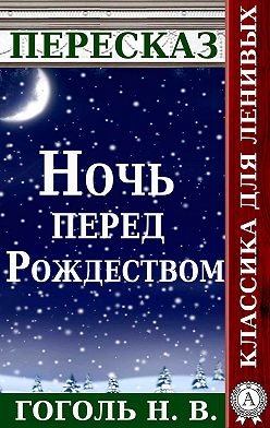 Татьяна Черняк - Пересказ произведения Н.В. Гоголя «Ночь перед Рождеством»