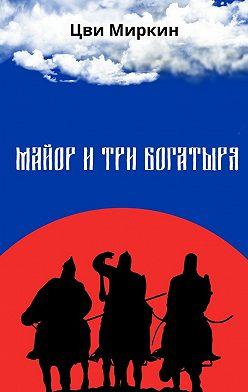 Цви Миркин - Майор итри богатыря