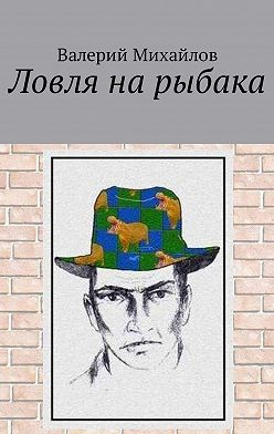 Валерий Михайлов - Ловля нарыбака