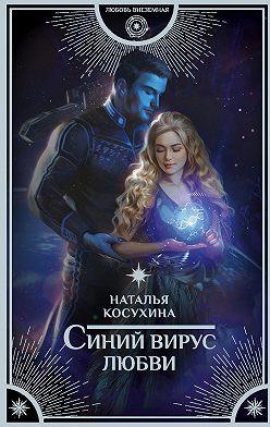 Наталья Косухина - Синий вирус любви