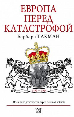 Барбара Такман - Европа перед катастрофой. 1890-1914