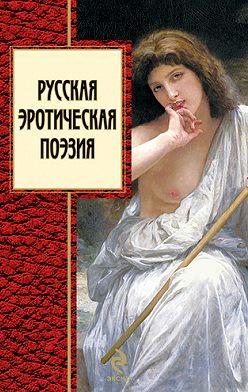Коллектив авторов - Русская эротическая поэзия