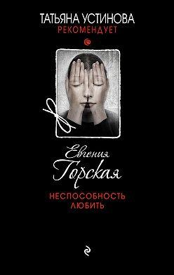 Евгения Горская - Неспособность любить