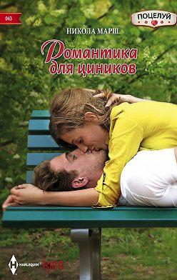 Никола Марш - Романтика для циников