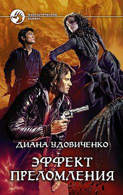 Диана Удовиченко - Эффект преломления