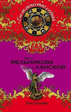 Ирина Мельникова - Лик Сатаны