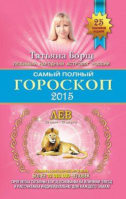 Татьяна Борщ - Самый полный гороскоп. Прогноз на 2015 год. Лев