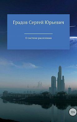 Сергей Градов - О системе расселения