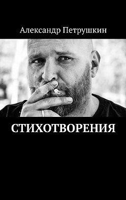 Александр Петрушкин - Стихотворения