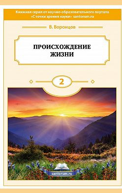Владимир Воронцов - Происхождение жизни