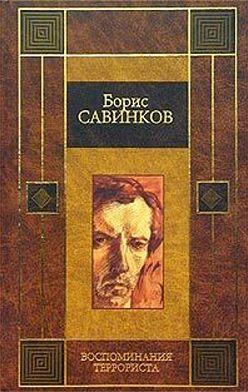 Борис Ропшин - Воспоминания террориста