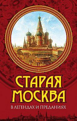 Владимир Муравьев - Старая Москва в легендах и преданиях