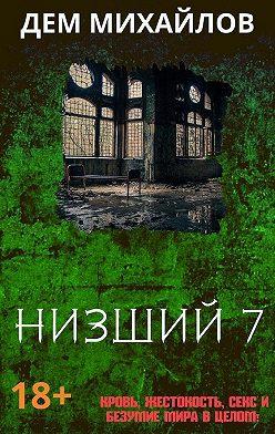 Дем Михайлов - Низший 7