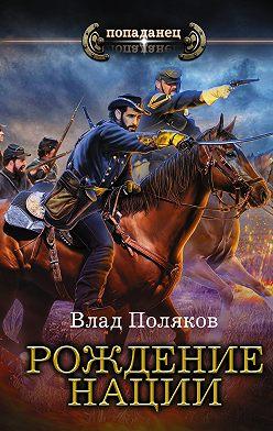 Влад Поляков - Конфедерат. Рождение нации