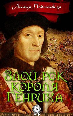 Лилия Подгайская - Злой рок короля Генриха