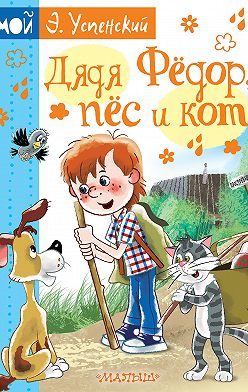 Эдуард Успенский - Дядя Фёдор, пёс и кот