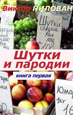 Виктор Пилован - Шутки и пародии. Книга первая