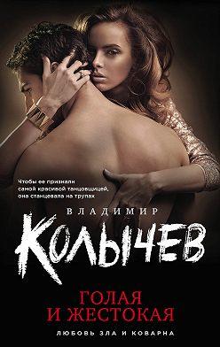 Владимир Колычев - Голая и жестокая