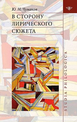 Юрий Чумаков - В сторону лирического сюжета