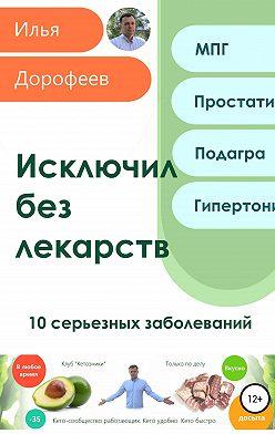 Илья Дорофеев - Исключил без лекарств. 10 серьезных заболеваний