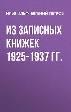 Илья Ильф - Из записных книжек 1925-1937 гг.