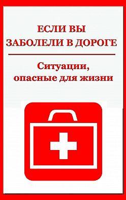 Илья Мельников - Ситуации, опасные для жизни