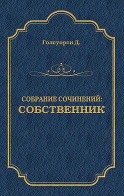 Джон Голсуорси - Собрание сочинений. Собственник