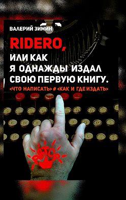 Валерий Зимин - Ridero, или Как я однажды издал свою первую книгу. <что написать> # <как игде издать>