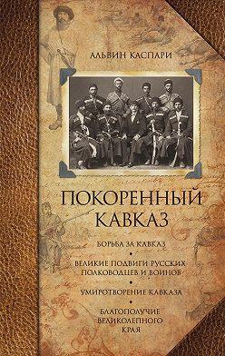 Альвин Каспари - Покоренный Кавказ (сборник)