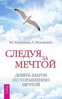 Юрий Кузнецов - Следуя за мечтой. Девять шагов по управлению мечтой