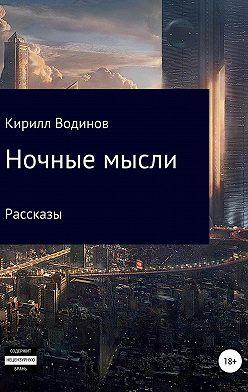 Кирилл Водинов - Ночные мысли