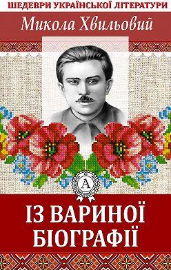 Микола Хвильовий - Із Вариної біографії