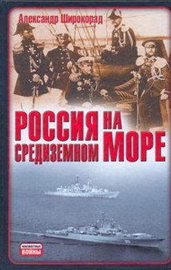 Александр Широкорад - Россия на Средиземном море