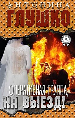 Антонина Глушко - Оперативная группа, на выезд!