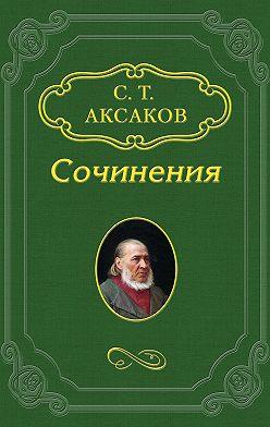 Сергей Аксаков - История моего знакомства с Гоголем