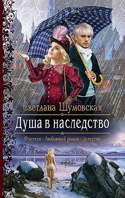 Светлана Шумовская - Душа в наследство