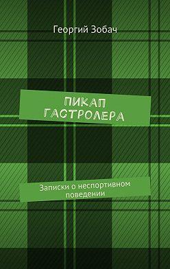 Георгий Зобач - Пикап гастролера. Записки онеспортивном поведении