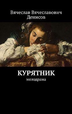 Вячеслав Денисов - Курятник. Мелодрама