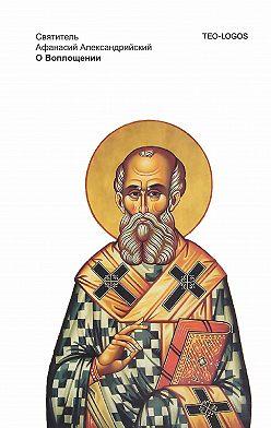 Святитель Афанасий Великий - О Воплощении
