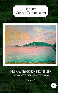 Сергей Ильин - Идеальное зрелище, или… «Кругосветка этрусков». Книга 2