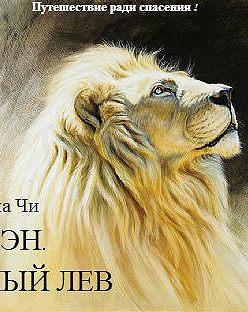 Дмитрий Чичуй - Адэн. Белый лев