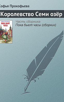 Софья Прокофьева - Королевство Семи озёр