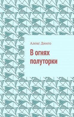 Алекс Динго - Вогнях полуторки