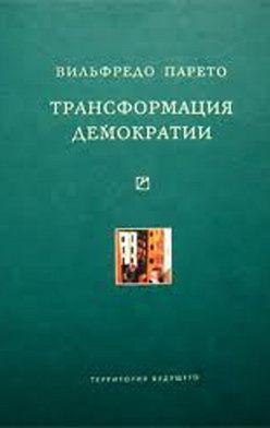Вильфредо Парето - Трансформация демократии (сборник)