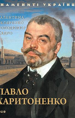Валентина Скляренко - Павло Харитоненко
