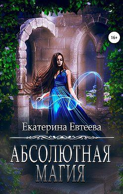 Екатерина Евтеева - Абсолютная магия