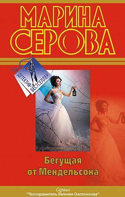 Марина Серова - Бегущая от Мендельсона
