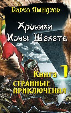 Павел Амнуэль - Странные приключения Ионы Шекета